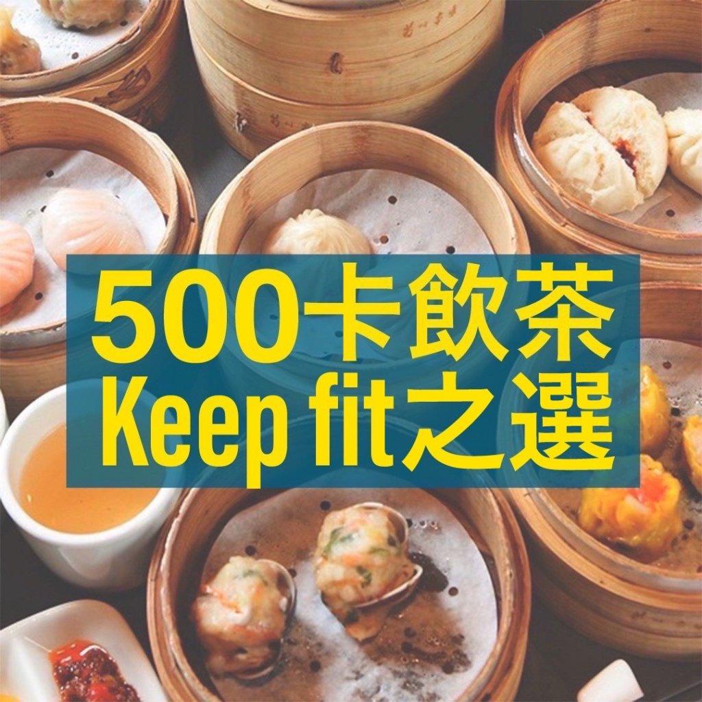 500卡智選飲茶組合