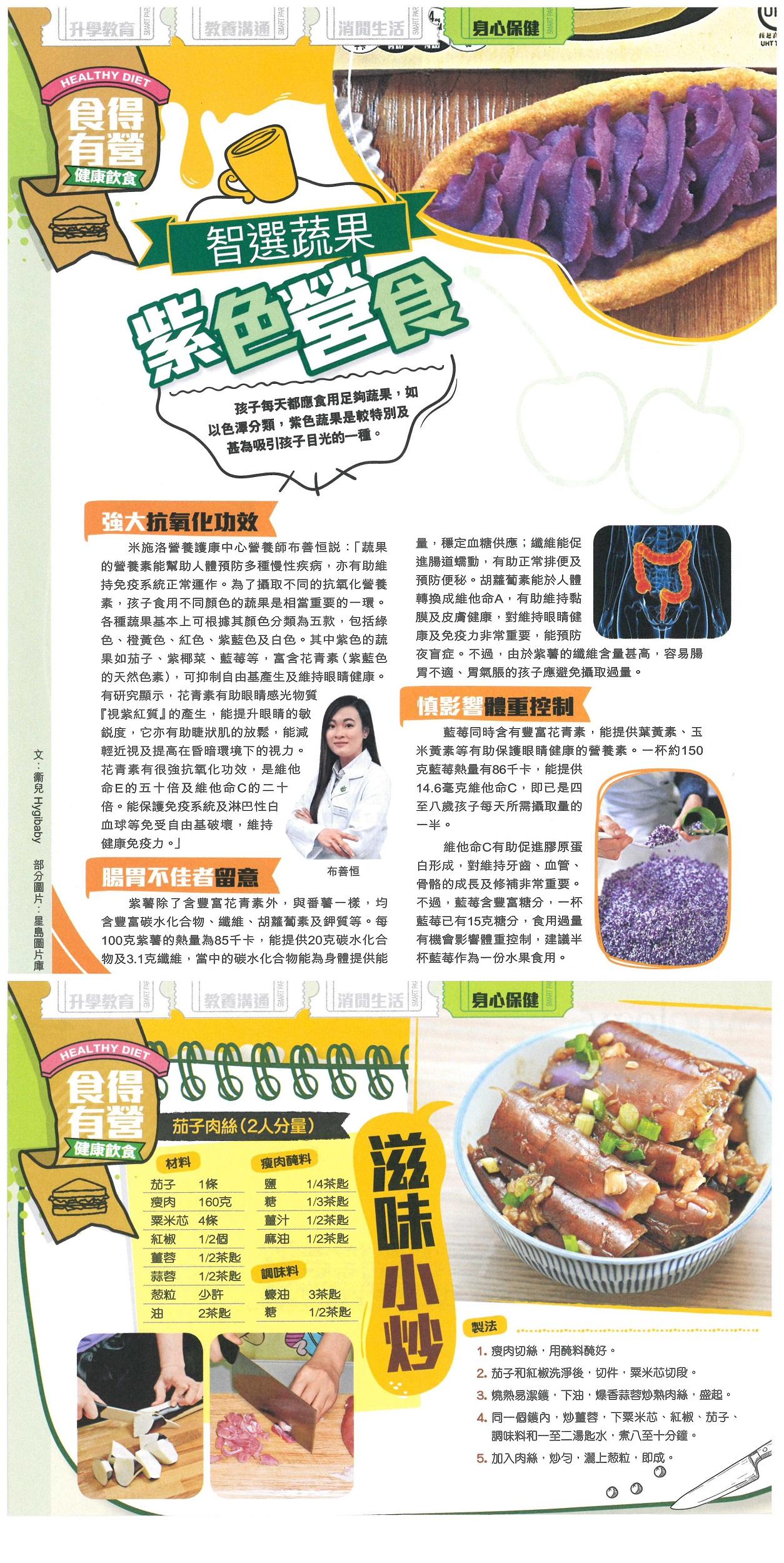 智選蔬果 紫色營食