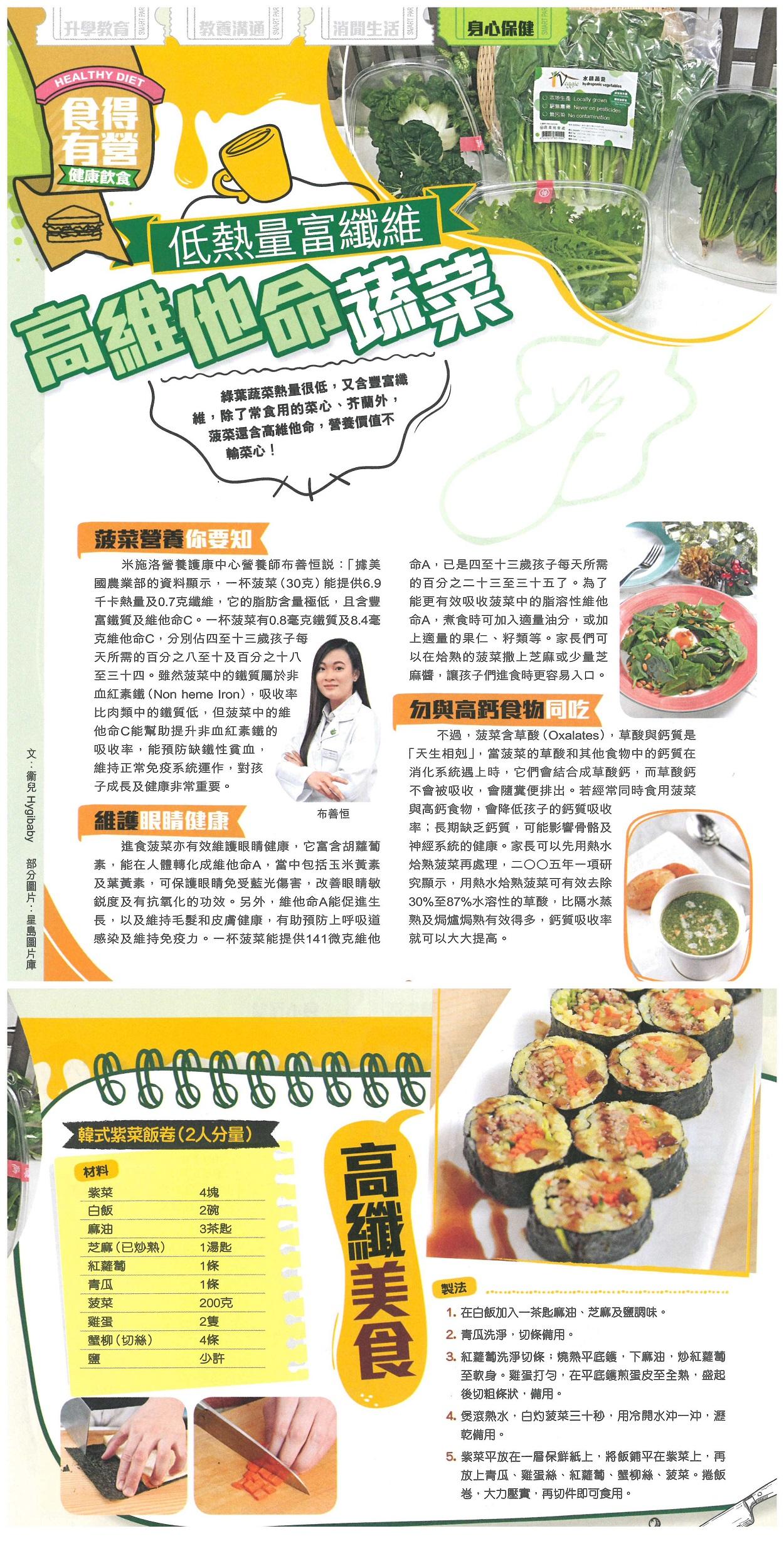 低熱量  富纖維 高維他命蔬菜