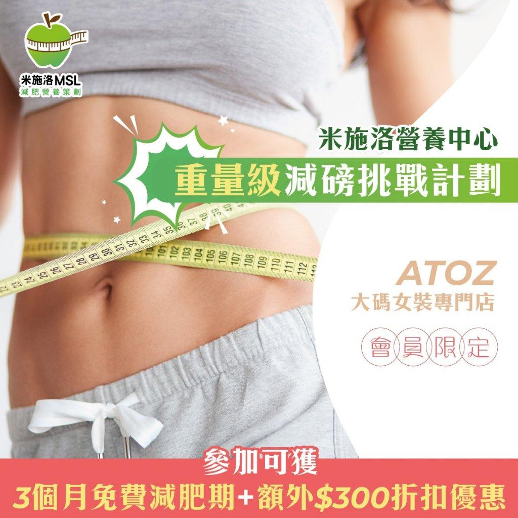 重量級減磅挑戰計劃-ATOZ