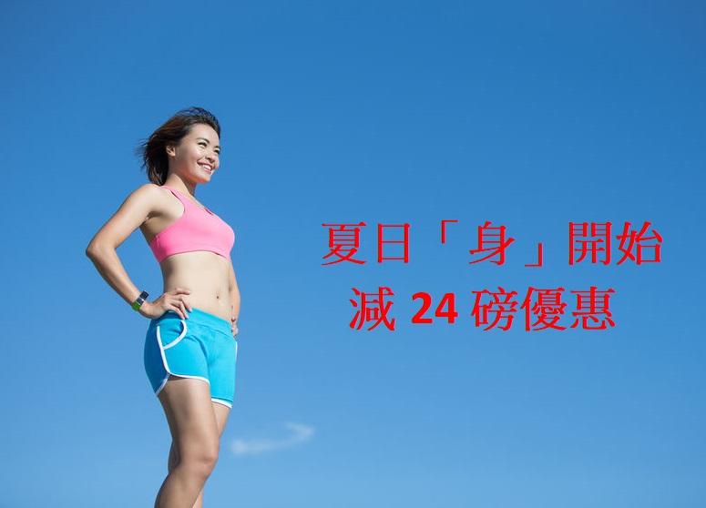 夏日「身」開始 • 減24磅優惠