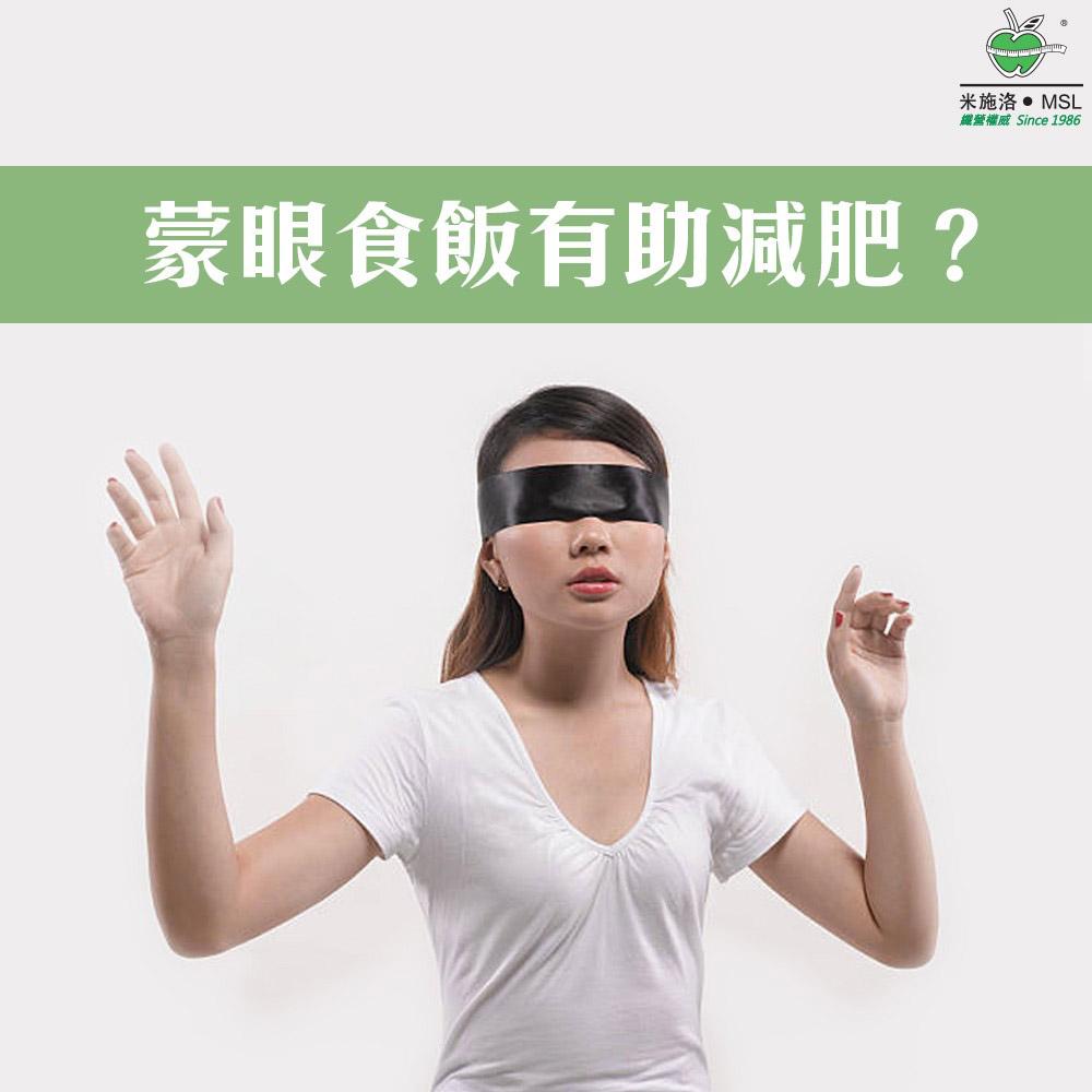 蒙眼食飯有助減肥?