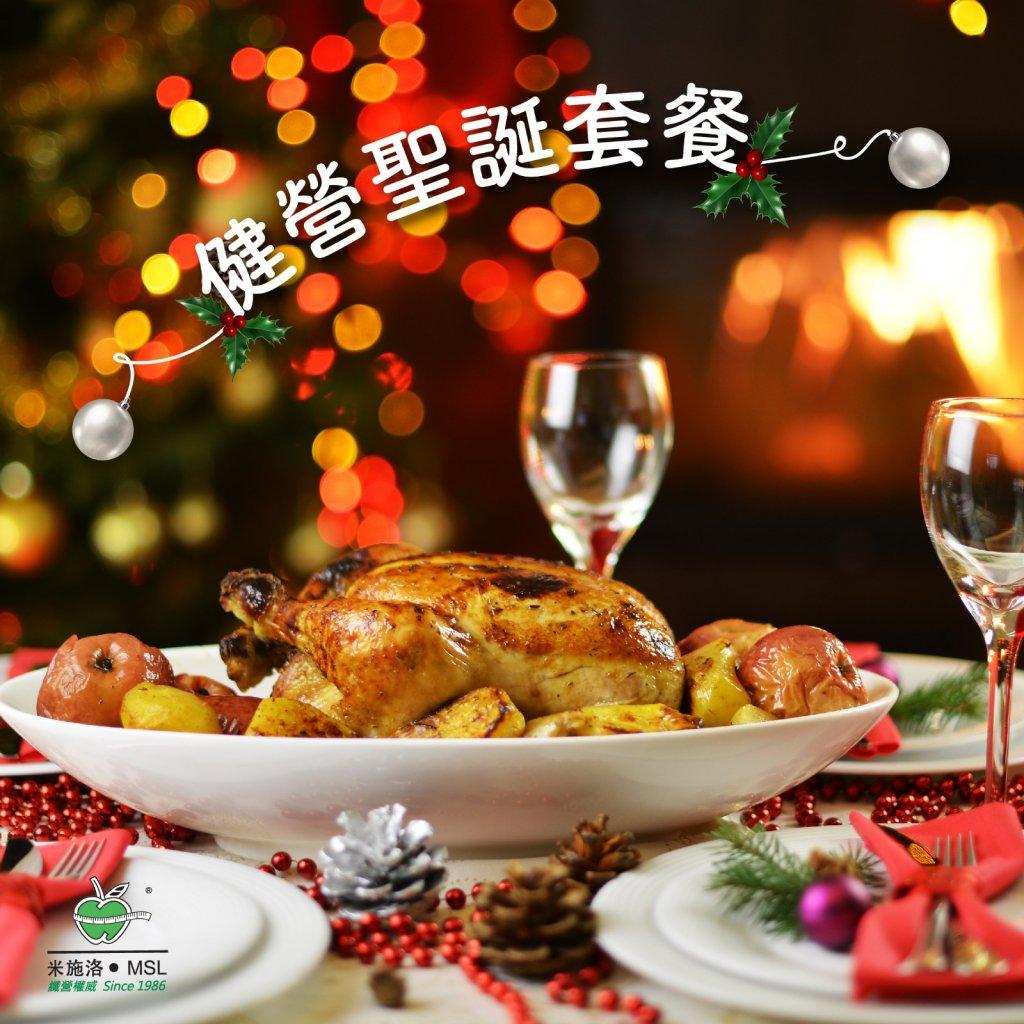 預訂健營聖誕大餐