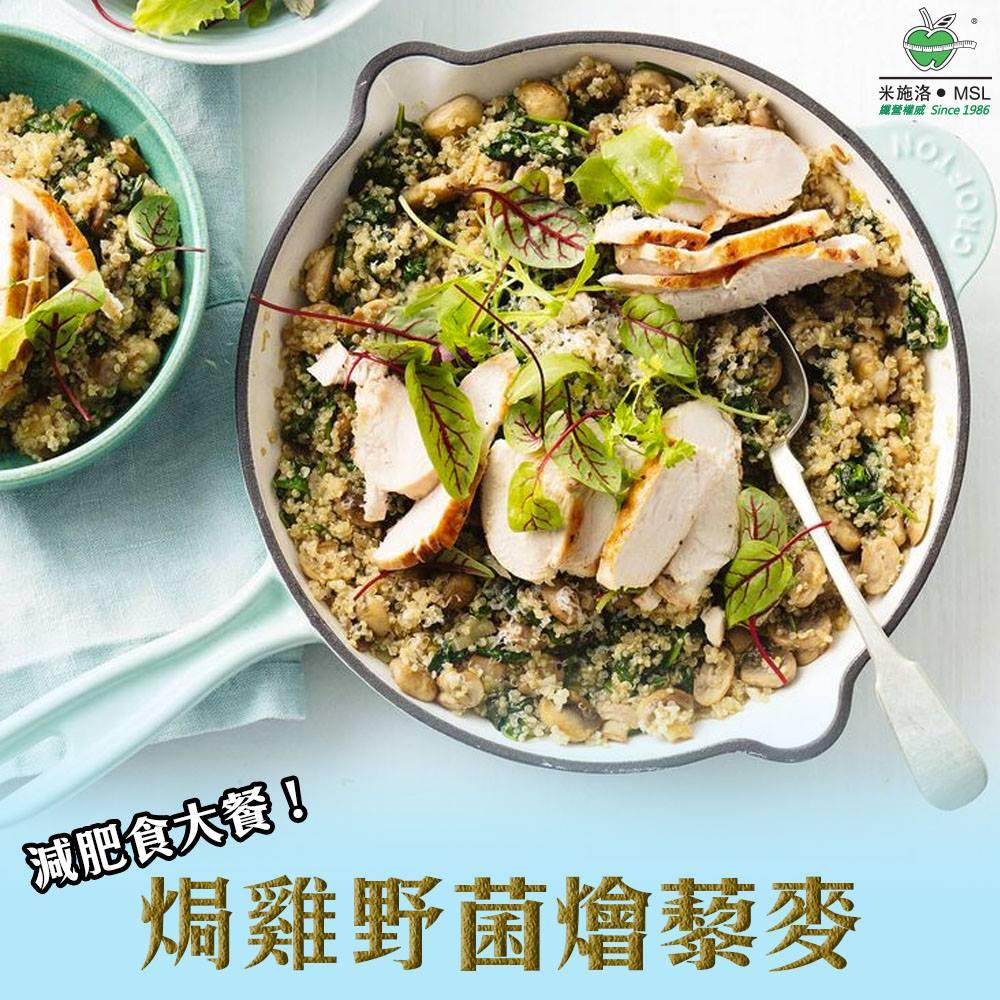烤雞野菌燴藜麥