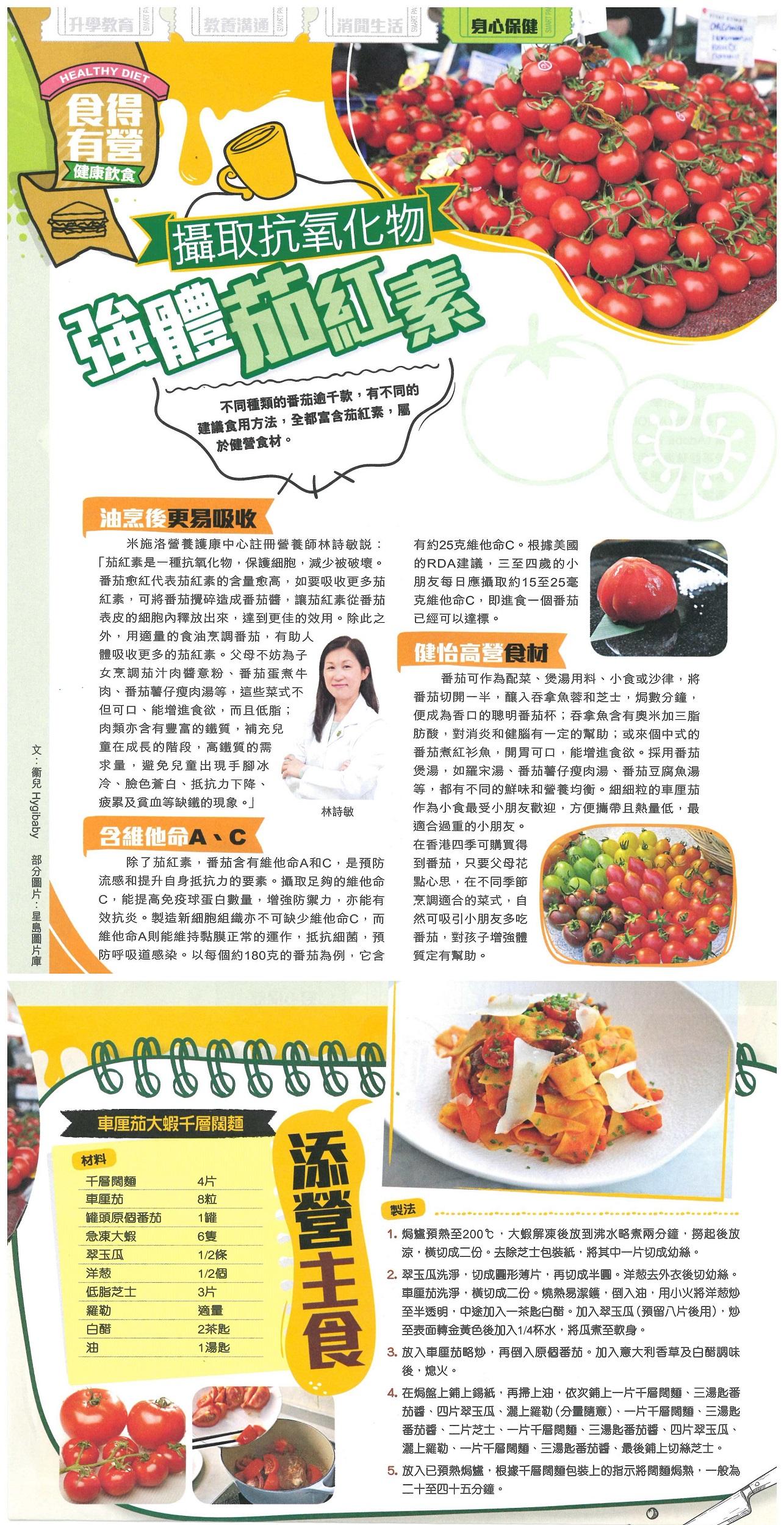 攝取抗氧化物  強體茄紅素