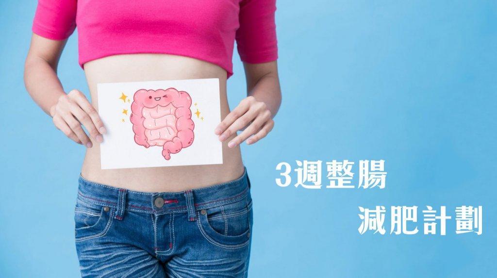 3週整腸減肥計劃