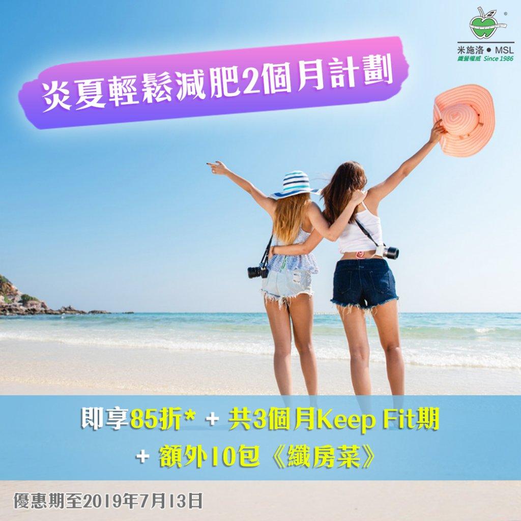 炎夏輕鬆減肥2個月計劃