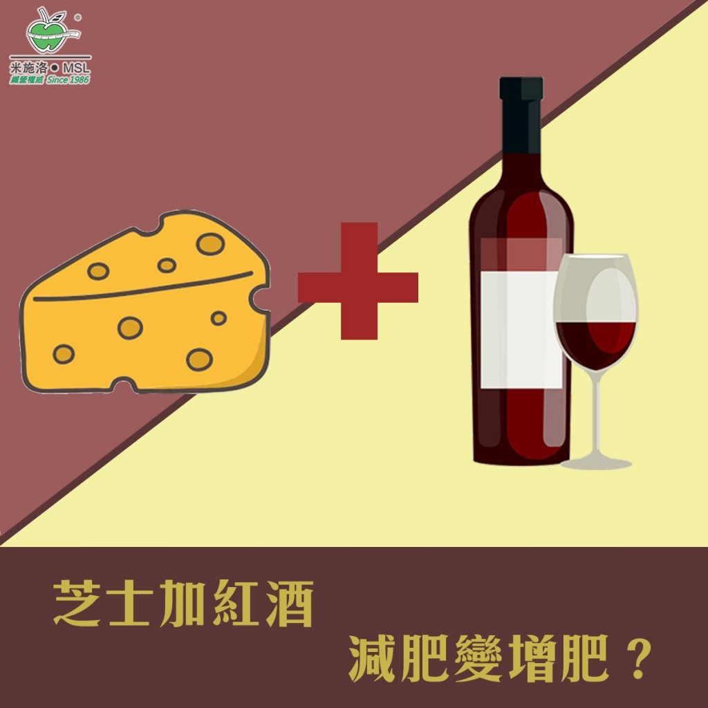 芝士加紅酒減肥變增肥?
