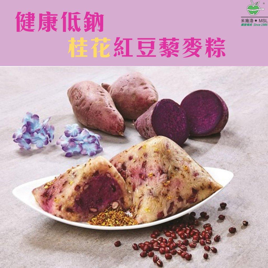 桂花紅豆藜麥粽