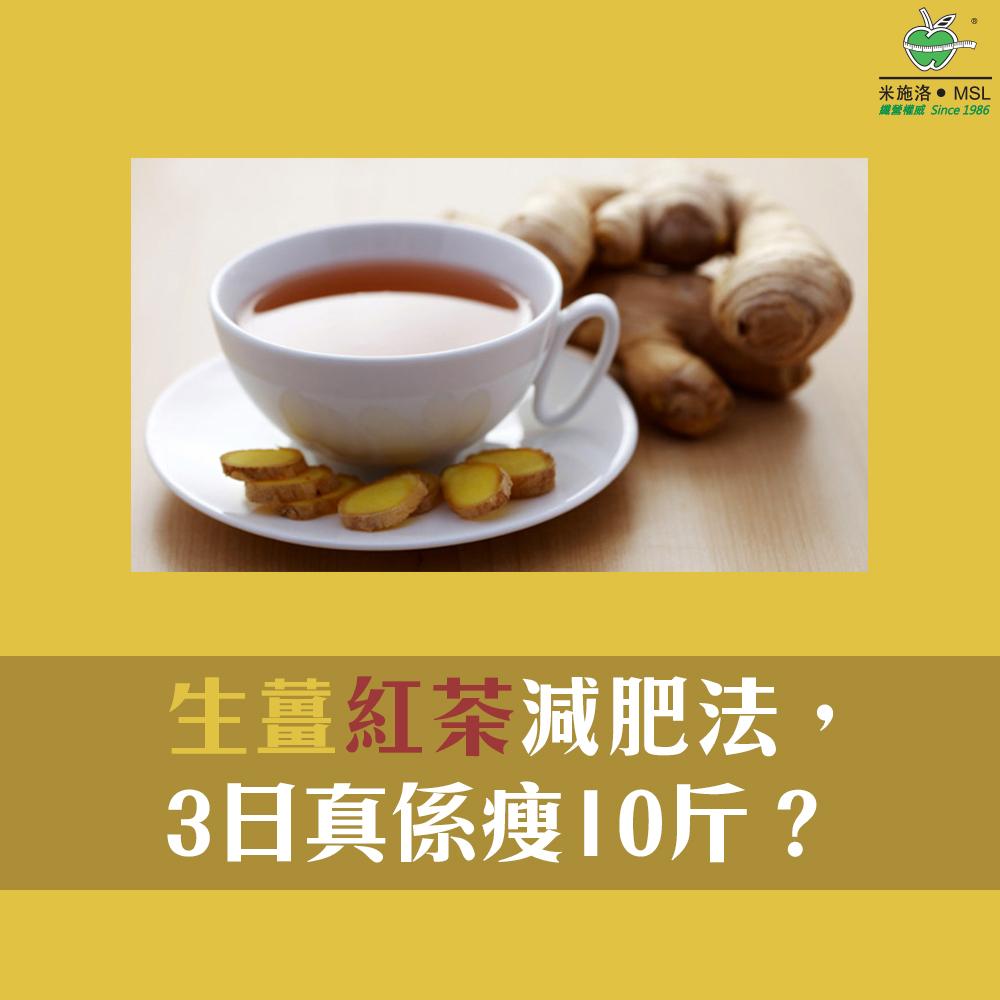 生薑紅茶減肥法