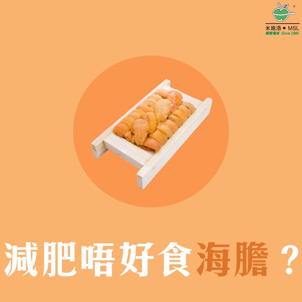 減肥唔好食海膽?