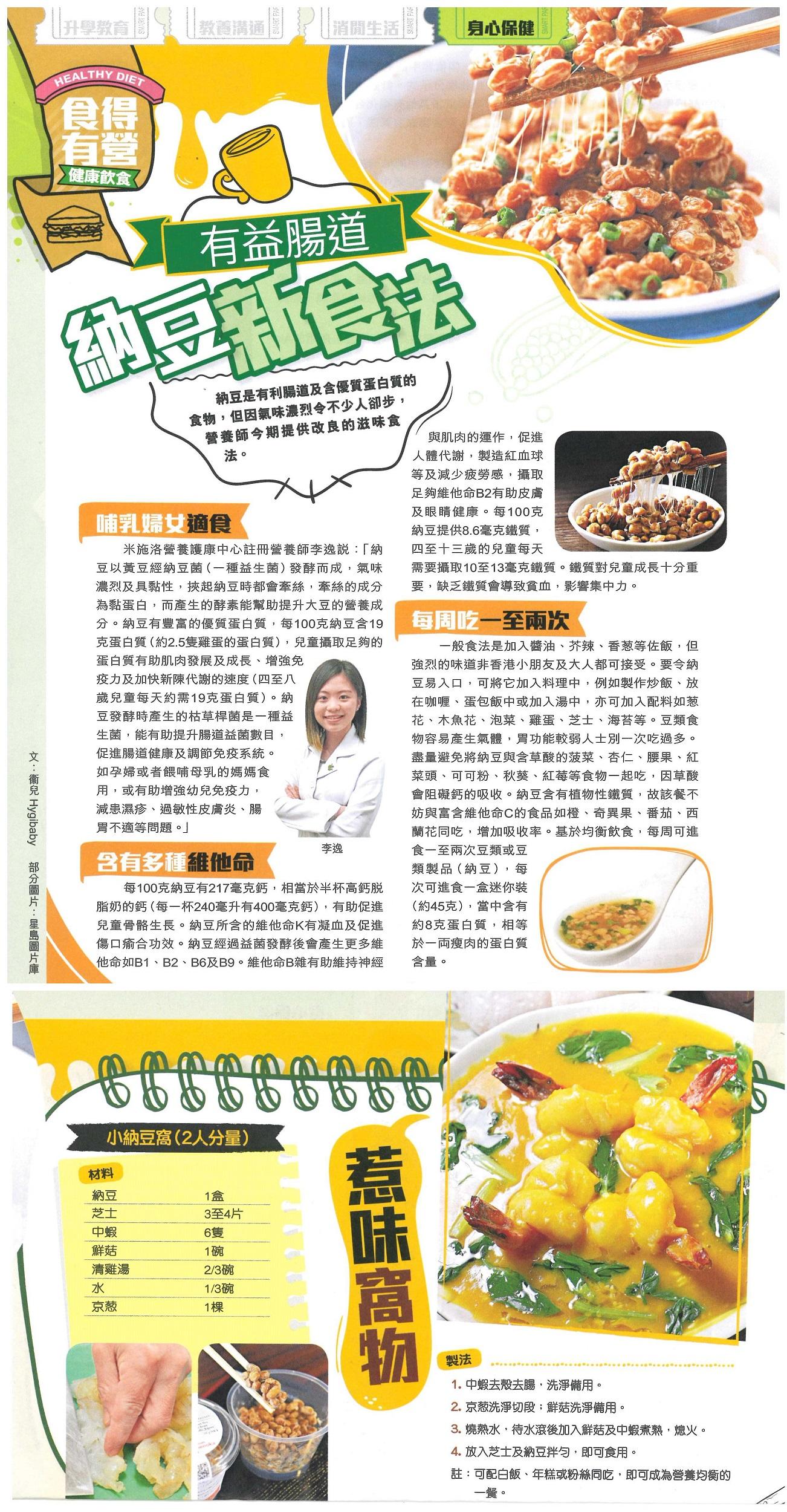 有益腸道  納豆新食法
