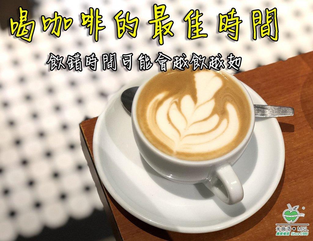 喝咖啡的最佳時間