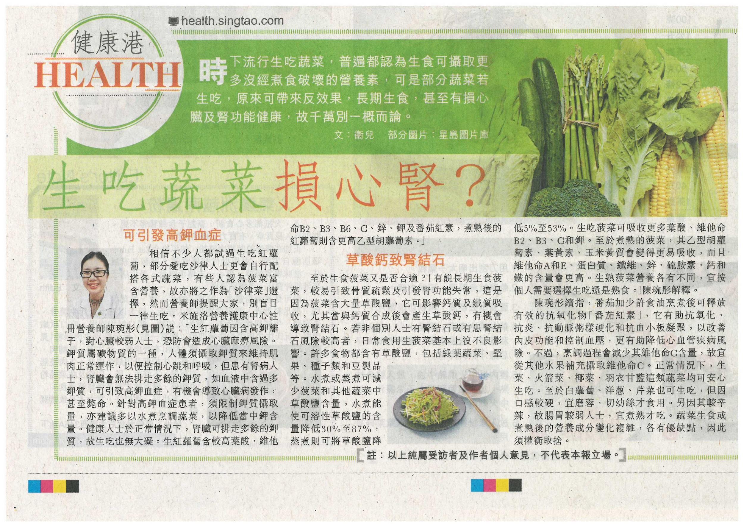 生吃蔬菜 損心腎