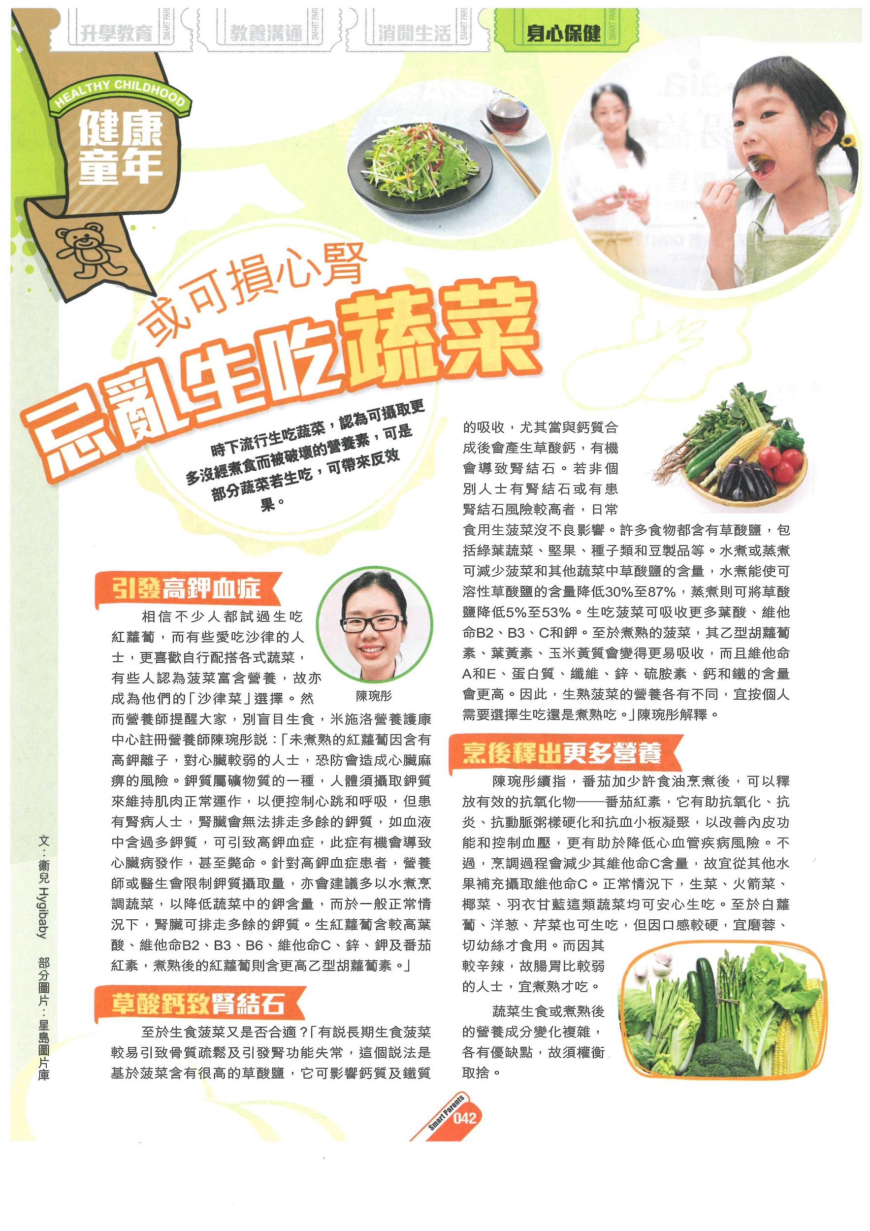 忌亂生吃蔬菜  或可損心腎